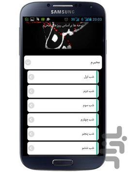 بانک جامع مداحی محرم apk screenshot