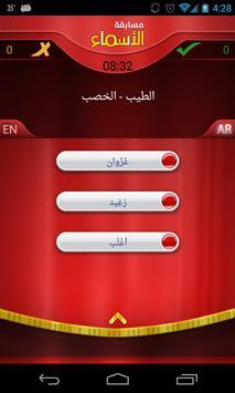 Arabic Names apk screenshot