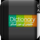 قاموس عربي /  English icon