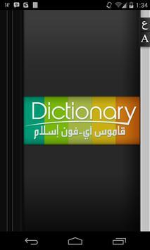 قاموس عربي /  English poster