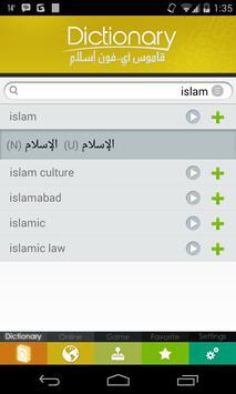 قاموس عربي /  English apk screenshot