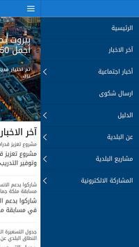 JBS  Municipality apk screenshot
