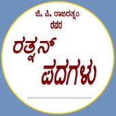 Kannada Ratnan Padagalu icon