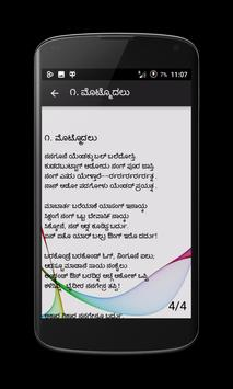 Kannada Ratnan Padagalu apk screenshot