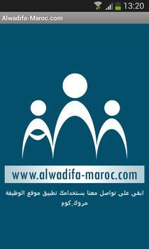 alwadifa-maroc.com apk screenshot