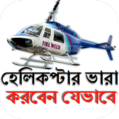 Helicopter Info In Bangladesh icon