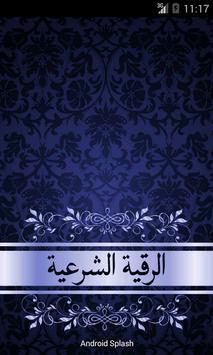الرقية الشرعية poster