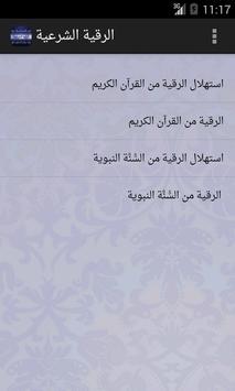 الرقية الشرعية apk screenshot