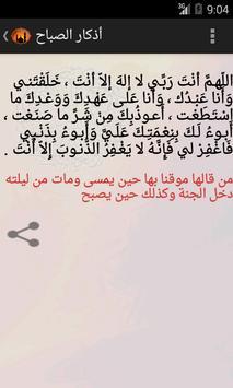 أذكار الصباح والمساء apk screenshot