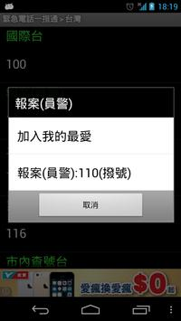 緊急電話一指通 apk screenshot