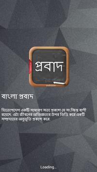 Bangla Probad (বাংলা প্রবাদ) poster