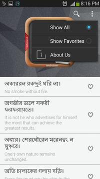 Bangla Probad (বাংলা প্রবাদ) apk screenshot