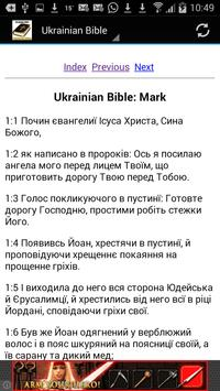 Ukrainian Bible Translation apk screenshot