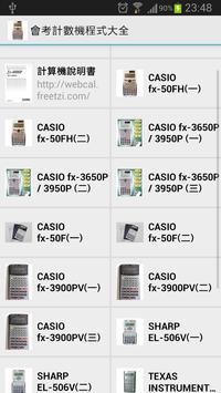HKDSE Calculator Programs poster