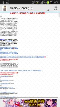 HKDSE Calculator Programs apk screenshot