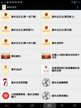 基本法全文 apk screenshot