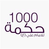 1000 حكمة للامام علي (ع) icon