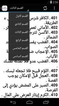 1000 حكمة للامام علي (ع) apk screenshot
