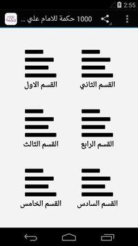 1000 حكمة للامام علي (ع) poster