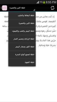 خلطات لتصفية البشرة apk screenshot