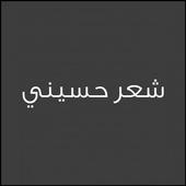 شعر حسيني عراقي icon