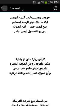 شعر حسيني عراقي apk screenshot