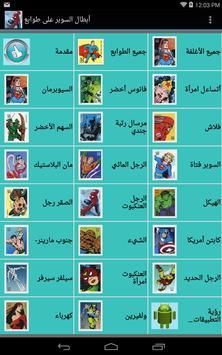 أبطال السوبر على طوابع apk screenshot