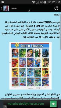 أبطال السوبر على طوابع poster