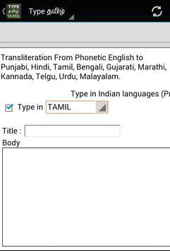Type Tamil தமிழ் apk screenshot