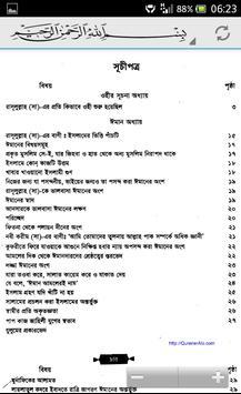 Bangla Sahih Bukhari Pt. 1 apk screenshot