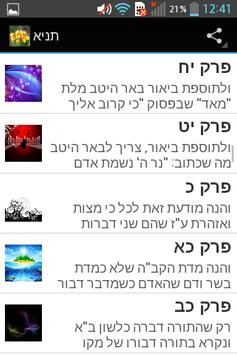 תניא - ספר התניא הקדוש apk screenshot