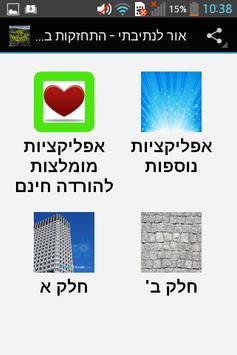 אור לנתיבתי - מוסר וחיזוק apk screenshot