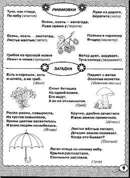 Логопедия. Стихи и загадки. poster