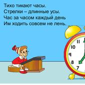 Время по часам для детей icon
