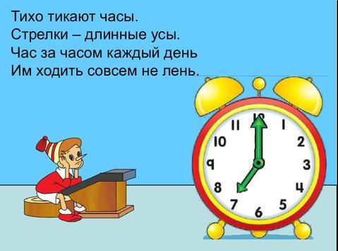 Время по часам для детей poster
