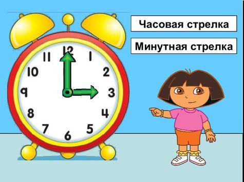 Время по часам для детей apk screenshot
