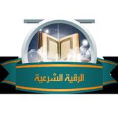 Ruqyah icon
