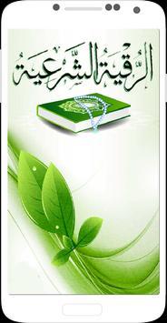 Ruqyah poster