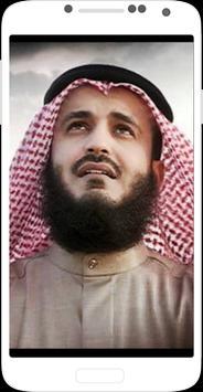 سورة البقرة - مشاري العفاسي poster