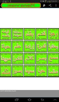 ASMAUL HUSNA & SIFAT 20 apk screenshot