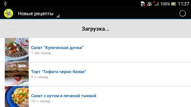 Поваренок apk screenshot