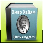 Омар Хайям - Сборник icon