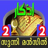Sunni Manzil-Adkar { Part-2 } icon