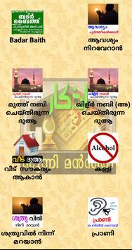 Sunni Manzil-Adkar { Part-2 } poster