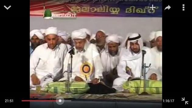 Jalaliya Ratheeb apk screenshot