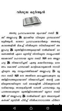 Byheart Quran Easily-Malayalam apk screenshot