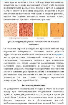Все о ремонте 2015 apk screenshot
