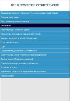 Все о ремонте 2015 poster
