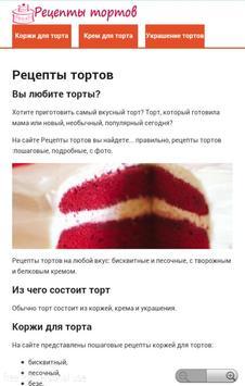 Рецепты тортов 2015 apk screenshot