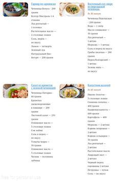 Рецепты из Риса apk screenshot
